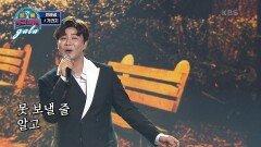 스타의 탄생을 예고한 곡! 곡 다부르기도 전에 올스타를 만든 그 곡! '진해성 - 가라지'   KBS 210313 방송
