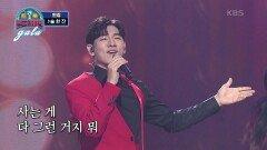 스윗한 여심 저격수와 술 한 잔 어떠세요~♥ '한강 - 술 한 잔'   KBS 210320 방송