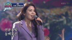 멋진 가창력과 아름다운 춤은 덤이요♥ '최향 - 오동도 동백꽃처럼'   KBS 210320 방송