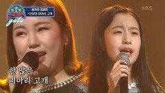 트로트 명품 보이스와 미래의 만남! '송가인&오유진 - 단장의 미아리 고개'   KBS 210320 방송