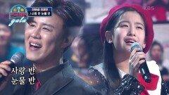 트롯 전국체전 최고의 짝꿍의 무대! '진해성&오유진 - 사랑 반 눈물 반'   KBS 210320 방송