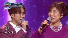 드디어 성사된 두 모자지간의 합동 무대! '임주리&재하 - 립스틱 짙게 바르고'   KBS 210320 방송
