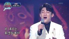 방송 이후 화제의 중심에 섰던 노래♨ '신승태 - 휘경동 부르스'   KBS 210320 방송