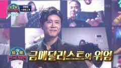 1위의 품격이 느껴지는 금메달리스트의 무대★ '진해성 - 바람고개'   KBS 210320 방송