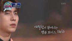 오늘도 심금을 울리는 가창력ㅠㅠ '재하 - 순천만 연가'   KBS 210320 방송