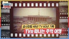 [공사창립 48주년 TV 60년 기획] TV와 떠나는 추억 여행   KBS 210303 방송