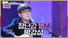 [노래는 인생을 싣고] 노래 인생 39년, 가수 박강성의 '장난감 병정'♬   KBS 210303 방송