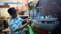[우와~한 인생] 거북선에 타이타닉까지! 실제보다 더 실제 같은 배를 만드는 해룡 씨의 꿈 | KBS 210909 방송