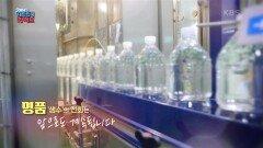 [명품이 궁금해!] 국민들의 삶의 질을 높여준 대한민국 '생수의 탄생' | KBS 210910 방송
