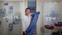 [대한민국 1%] 천연 쪽빛 염색의 대가, 정관채 염색장 | KBS 210913 방송