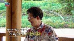 [엄마를 부탁해] 수술 후, 당당하게 걷는 육 남매의 엄마 (feat. 건강 전도사가 된 엄마) | KBS 210914 방송