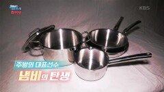 [명품이궁금해] 국가대표 주방용품! 냄비의 탄생 | KBS 210917 방송