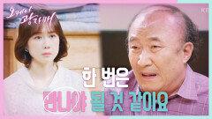 교도소에서 출소한 한 남자... 윤주상에게 친아버지에 대해 물어보는 홍은희! | KBS 210912 방송