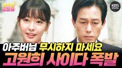 [#주간급상승] 아주버님 좋다는 여자들이 줄 섰는데 뭐 하러 여기 줄 서요? 일어나세요! 오랜만에 사이다 폭발하는 고원희!ψ(`∇´)ψ | KBS 방송