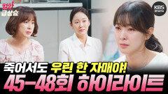 [#혈압급상승 #45-48회 하이라이트] 아버지가 누구든 엄마가 누구든 상관없어.. 죽어서도 우린 한 자매야! 출생의 비밀을 알게 된 광자매! | KBS 방송