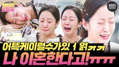 [#주간급상승] 나 이혼할거야ㅏ!ㅠㅠ 내가 지 가수되게 할라고 얼마나 발버둥 쳤는데ㅜㅜ 밤마다 끙끙 앓으면서 죽어라 뒷바라지 했는데ㅔ엙ㅠㅠㅠ | KBS 방송