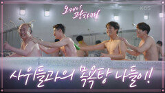 장인어른과 사위들의 목욕탕 나들이 그런 윤주상이 질투 나는 이병준! | KBS 210918 방송