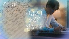 수년 뒤에서야 확인된 그녀의 편지에 답장을 하는 이도현... | KBS 210608 방송