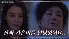 오미희를 안타깝게 바라보는 이소연 '가흔이를 만났었다고 말할 수 없어요... 죄송해요 엄마! ' | KBS 210614 방송