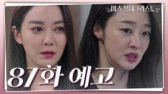 [87회 예고] 걔가 나를 속이고 감쪽같이 이용했어.. 이 가증스러운...! [미스 몬테크리스토] | KBS 방송