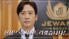 """이소연과의 약속을 지킨 이상보, 이황의를 쳐내다?! """"아버지! 이게 제 방식입니다!""""   KBS 210630 방송"""