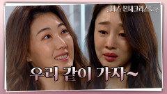 """살인 증거를 넘겼다고 밝힌 이다해! """"하라야! 친구끼리는 지옥이라도 같이 가야지...?""""   KBS 210701 방송"""