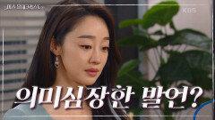 """마지막 촬영을 앞둔 최여진, 의미심장한 발언 """"선혁 오빠한테 미안하다고 전해줘...""""   KBS 210701 방송"""