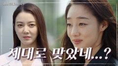 """언론에 터진 최여진의 모든 악행... 그리고 마지막 촬영 """"고은조한테 제대로 맞았네...?""""   KBS 210701 방송"""