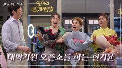 어느덧 300호점 오픈! 초대박 난 이미영의 새 가게 개업식에 참석한 모두의 웃음   KBS 210702 방송