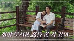 '신이 주신 선물이 있다면...' 마침내 다시 사랑을 시작하는 이소연과 경성환   KBS 210702 방송