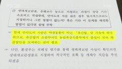 문제 해결을 떠미는 사이, 점점 심각해지는 안마도의 상황 | KBS 210916 방송