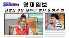 아이유, 브브걸 대박 예견한 신영좌, 알고 보니 아홉 살 ★영지 발굴단?!★ | KBS 210605 방송