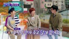 거미♡김신영 첫 만남 SSUL <어떤 여자가 나에게 안겨 오열한다> | KBS 210605 방송