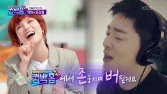 ▶거미♡조정석 듀엣 탄생각◀ 거미가 부르는 <아로하> | KBS 210605 방송