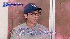 ♥재석이 결혼을 결심한 계기는?♥ (컴백홈 최초 예비 신혼부부와의 평행이론) | KBS 210605 방송