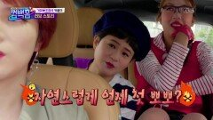 거미♥조정석 커플의 1일은? (첫 만남.. 첫 뽀뽀.. 그리고...) | KBS 210605 방송