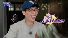 ☒대한민국 5대 금기 프러포즈☒ 재석, 정석이 하면 '괜찮아 사랑이야♥' | KBS 210605 방송