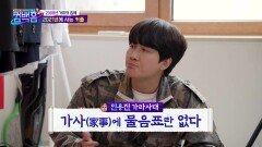 국민MC 이어 국민 남편 등극? 재석, 용진 n년 차 유부남들의 ▶슬기로운 가사 생활◀ | KBS 210605 방송