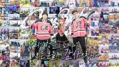 <컴백홈>을 거쳐간 수많은 청춘들, 그리고 엠씨들이 전하는 마지막 인사 | KBS 210605 방송