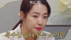 '무릎 꿇고 매달리게 하고 싶어... 비참하게!' 최명길 향한 복수심 불태우는 소이현 | KBS 210721 방송