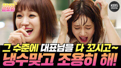 [#주간급상승] 그 수준에 우리 대표님을 다 꼬시고~ 예의 없이 깐죽대는 정유민에게 물벼락 뿌리는 소이현!(ノ`Д)ノ | KBS 방송
