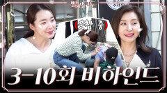 [메이킹] 최명길과 소이현, 저희 진짜 많이 닮았나요?(◕‿◕) 3-10회 비하인드 | KBS 방송