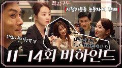 [메이킹] 살벌하게 물 뿌리는 씬이지만 배우들의 빵빵 터지는 댕댕이 모먼트 가득ㅋㅋㅋ 11-14회 비하인드 | KBS 방송