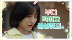 신께서 버리셨나 봐... ㅠ 이번 룸메 때문에 고생길 예약인 강민아 | KBS 210614 방송