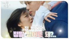 '절 믿어요 선배' 망설이는 민아를 안고 번지점프를 하는 지훈! | KBS 210614 방송