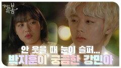 '가끔 안 웃을 때 눈이 슬퍼' 자기 얘기 잘 안 하는 박지훈의 얘기가 궁금한 강민아 | KBS 210629 방송