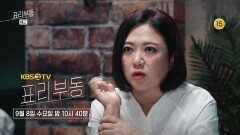 [예고] 사라진 모자! 그들의 행방은? | KBS 방송