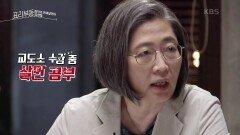 유영철이 살인을 결심한 이유?! 살인 공부를 하던 유영철에게 가장 큰 영향을 끼친 사람 | KBS 210915 방송
