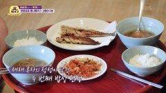 재재 부자의 정성이 담긴 두 번째 밥상!   KBS 211016 방송
