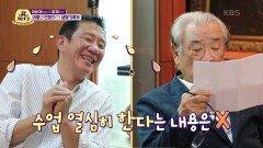 어딘가 민망한(?) 생활기록부 서울대 출신에겐 생소한 아들의 성적표   KBS 211023 방송